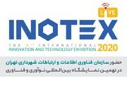 حضور سازمان فاوای شهرداری تهران در نهمین نمایشگاه بینالمللی نوآوری و فناوری (اینوتکس ۲۰۲۰)