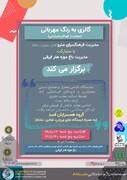«به رنگ مهربانی» در باغ موزه هنر ایرانی