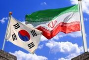 آزادسازی پول ایران در کره جنوبی به کجا رسید؟