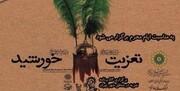 اجرای ۵۳ برنامه تعزیهخوانی در تهران همزمان با محرم