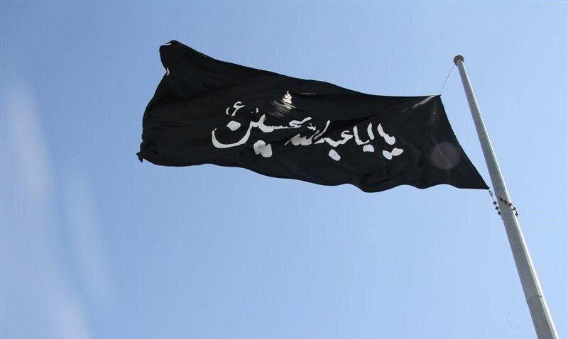 پرچم يا حسين