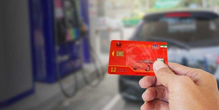 کارت بنزین کارت سوخت