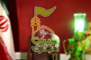 راهاندازی موکب مجازی عزاداری محرم در دانشگاه اراک