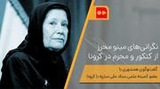همشهری TV | نگرانیهای مینو محرز از کنکور و محرم در کرونا