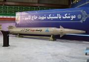 تصاویر و ویژگیهای خانواده موشکهای فاتح که ۱۳ عضوی شد | دوربردترین موشک بالستیک تاکتیکی ایران رونمایی شد