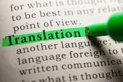 برگزاری نخستین دورههای آموزشی مدرسه عالی ترجمه