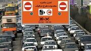 شرایط ورود مجاز به محدوده طرح ترافیک | جریمه تردد غیرمجاز در محدوده طرح ترافیک چقدر است؟ + جدول