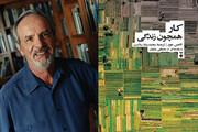 انتشار کتاب کار همچون زندگی با مقدمه مصطفی ملکیان