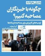 «چگونه با خبرنگاران مصاحبه کنیم»تجدید چاپ شد