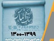 همشهری آوا | پادکست سنگ و الماس | شماره سی و نهم؛ شاهزاده گمنام