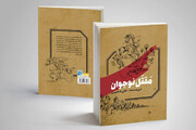کتاب مقتل نوجوان به چاپ سوم رسید