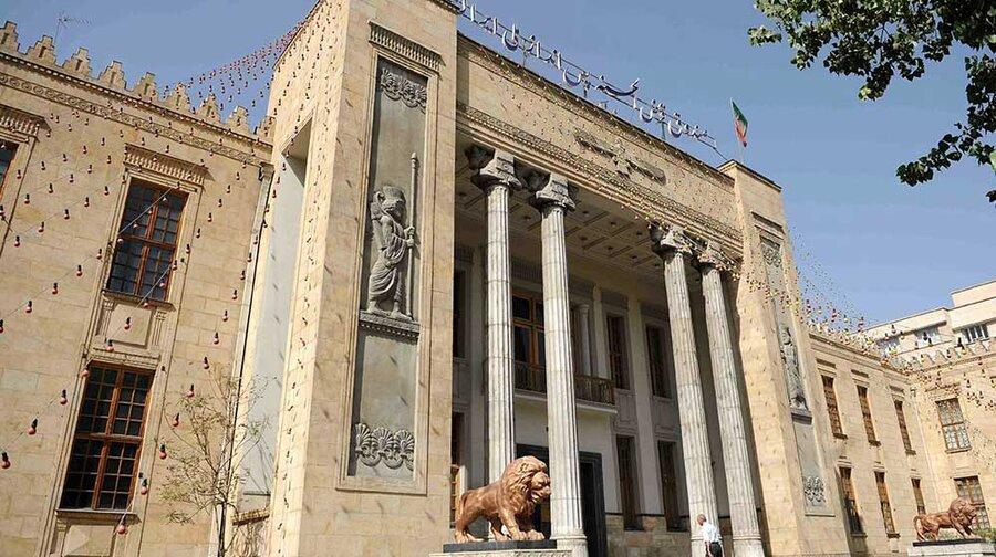 موزه بانک ملی ایران