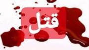 جنایت در مشهد | عروس جوان مادرشوهرش را با ۷۰ ضربه چاقو سلاخی کرد