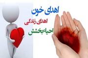 اهدای خون گیلانیها در تاسوعای حسینی