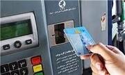 جزئیات طرح «وان» ؛ کارت سوخت حذف میشود؟| اختصاص «وان» به شهروندان کشور