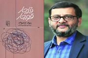 بهترین رمانِ هندی دهه اخیر به فارسی خواندنی شد