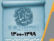 همشهری آوا | پادکست سنگ و الماس | شماره بیست وچهارم؛ ویژهنامه اشغال ایران توسط متفقین