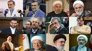 سیاست مردان ایران با چه لقبهایی در بین مردم شناخته میشوند؟ | از شیخ محتسب تا شیخ نور | مرد لقبها کیست؟