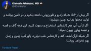 واکنش تند جهانپور به کارشناس شبکه قرآن که شیر را عامل پوکی استخوان معرفی میکرد