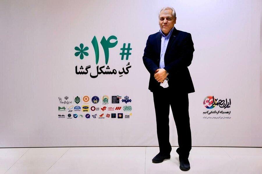 مهران مدیری - ایران همدل