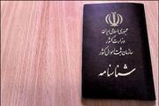 کدام اسامی بین دخترها و پسرهای ایرانی مشترک هستند؟