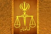 متن کامل سند تحول قضایی منتشر شد