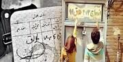 در اوج کرونا چند هزار ایرانی ازدواج کردند و طلاق گرفتند؟