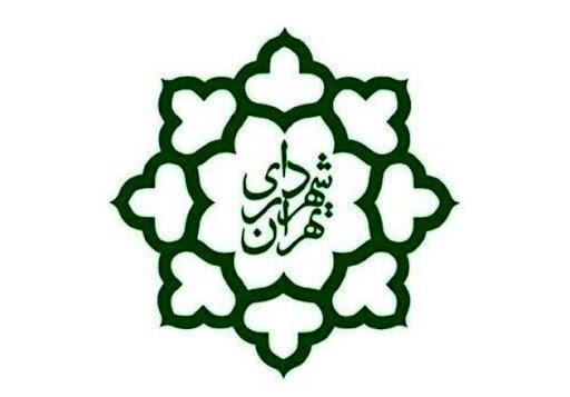 شهرداري تهران