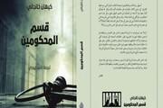 انتشار ترجمه عربی رمان بند محکومین در کویت