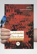 کتابی درباره جامعهشناسی مصرف و بازار