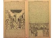 چاپ سنگی مختارنامه در کتابخانه ملی است
