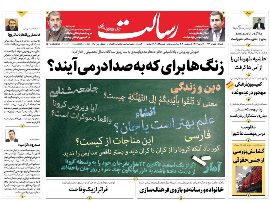 روزنامه رسالت - حمله به دولت