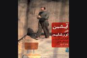 انتشار کتابی که باعث تکفیر هانا آرنت شد