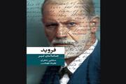کتابی برای تشریح اندیشههای فروید با فلسفه