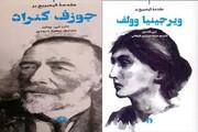 انتشار دو کتاب تازه از مجموعه مقدمه کیمبریج