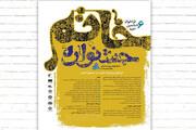 فراخوان ششمین جشنواره داستان کوتاه خاتم