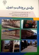 معرفی کتاب: درآمدی بر وندالیسم شهری