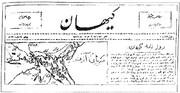 همشهری آوا | پادکست سنگ و الماس | شماره بیست و ششم؛ راز کیهان