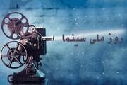 روز ملی سینما   بلیت سینماها جمعه ۲۱ شهریور نیمبهاست