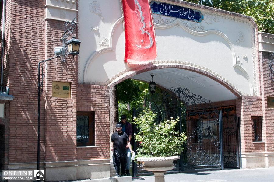 باغموزه هنري  ایرانی