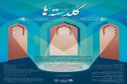 نمایشنامهنویس بوشهری در جشنواره گلدستهها برگزیده شد