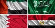 بیانیه ضد ایرانی کمیته چهار جانبه عربی | ادعاهای بیاساس چهار کشور عربی علیه ایران