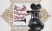 همزمان با روز ملی سینما منتشر شد | قصه سینماجات عهد بوق