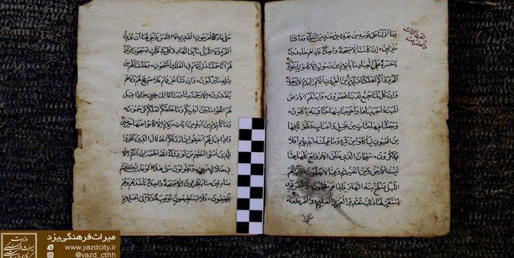 قرآن قاجاري