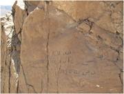 گزارشی مصور از کتیبه نویافته پهلوی در روستای دروا-زریندشت
