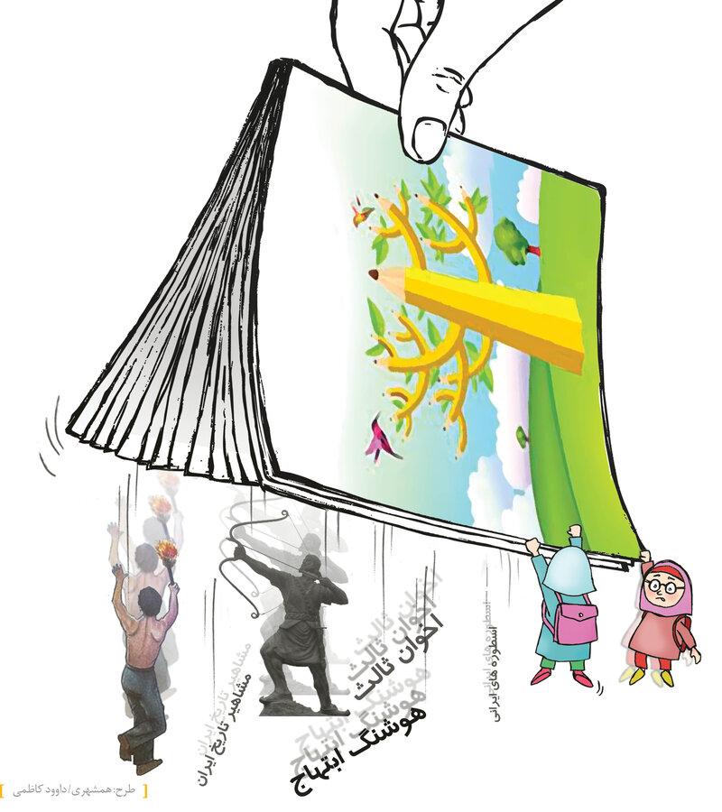 راندهشدگان کتابهای درسی