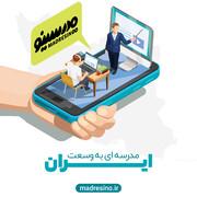 برگزاری کلاس آنلاین سامانه هوشمند مدرسینو