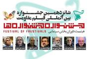 جشنواره فیلم مقاومت | معرفی داوران جشنواره جشنوارهها و مستندهای منتخب