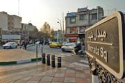 بهسازی میدان شهدا