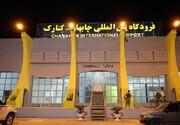 فقط در ایران اتفاق میافتد؛ تعطیلی ناگهانی فرودگاه چابهار تا اطلاع ثانوی   استاندار: نیروی هوایی عذرخواهی کند   ۷۰۰ کیلومتر تا اولین فرودگاه
